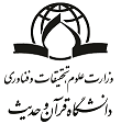 http://qhu.ac.ir/uploads/logo3.png